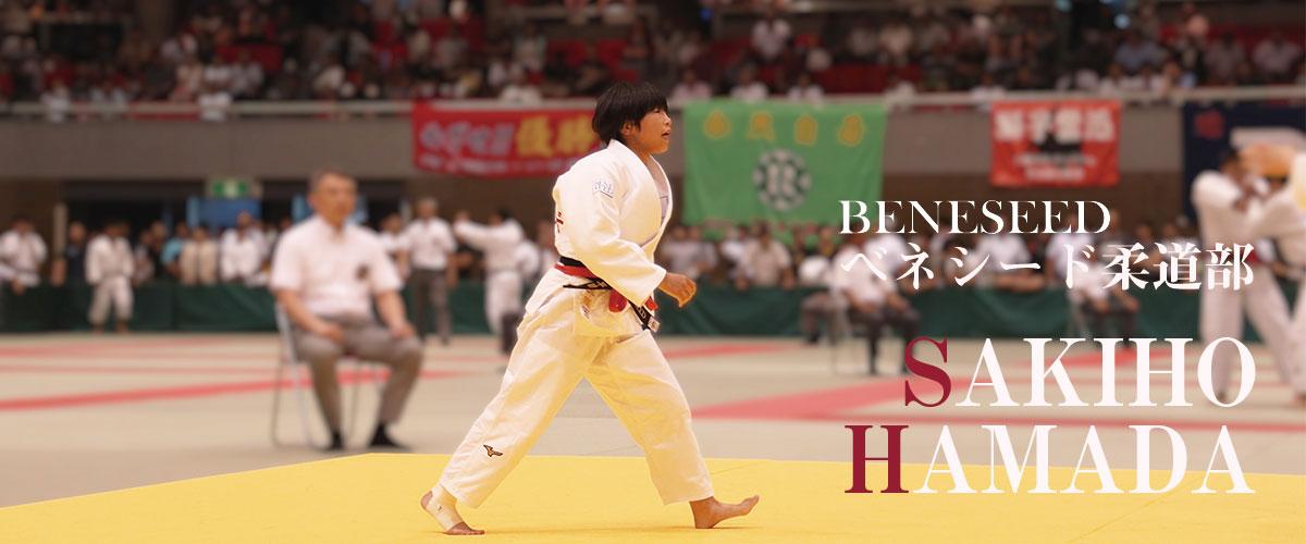 ベネシード柔道部は師範兼監督である津澤寿志のもと、小野彰子、濱田早萌が所属しています。 | ベネシード柔道部 メインイメージ