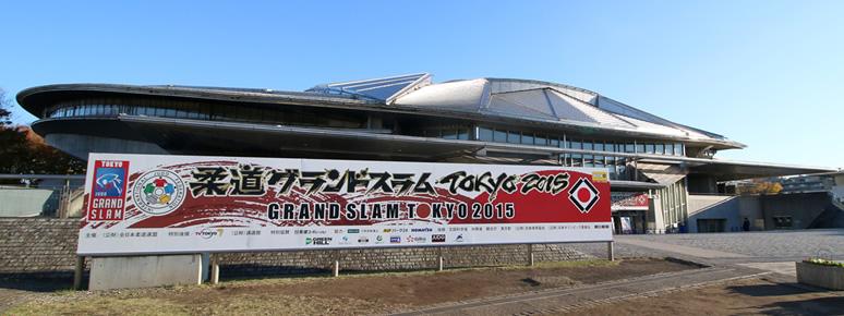 「グランドスラム東京2015」出場報告 | ベネシード柔道部 ベネシード
